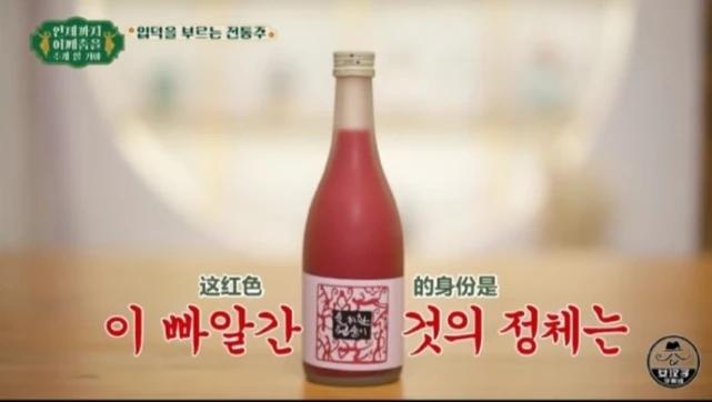 于正怼韩国人抢汉服后,韩国综艺邀明星参加2020品酒会说红曲酒是韩国的