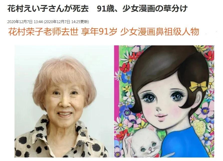 日本少女漫画鼻祖花村荣子不幸去世 曾是几代人的童年回忆